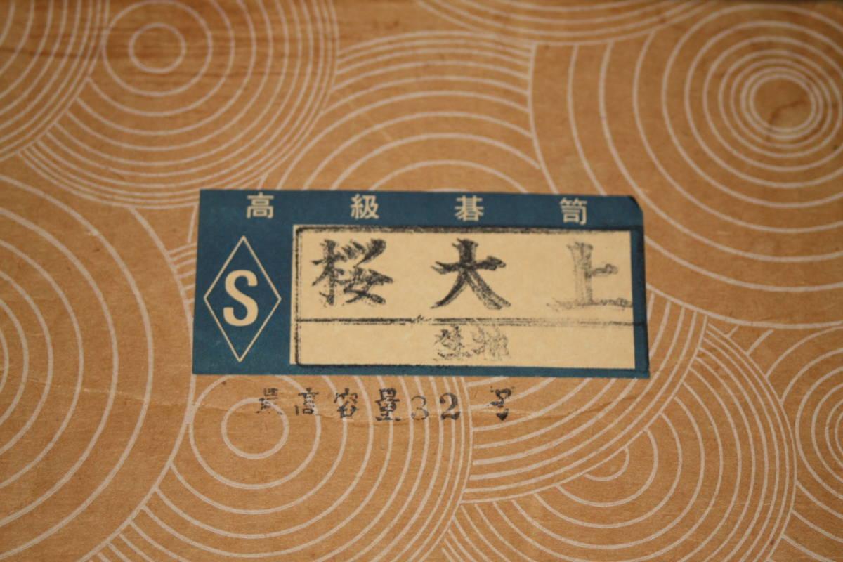 送料込 日向蛤碁石 白182個 黒181個 厚み約8mm 懐志作 桜碁笥付き (囲碁 碁石ごいし_画像4