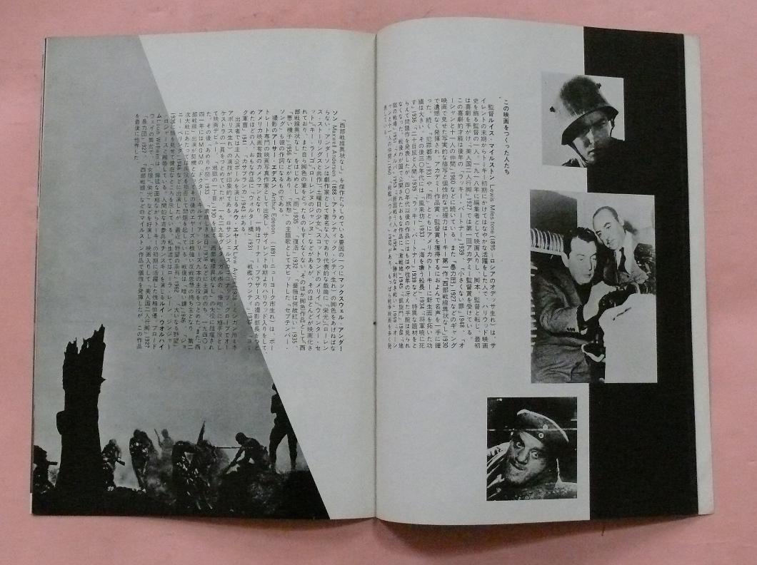 パンフ/ルウ・エヤーズ「西部戦線異状なし」ルイス・マイルストン監督 _画像3