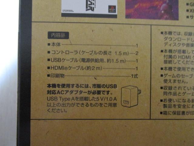 【未使用品】プレイステーション・クラシック SCPH-1000RJ その①_画像5