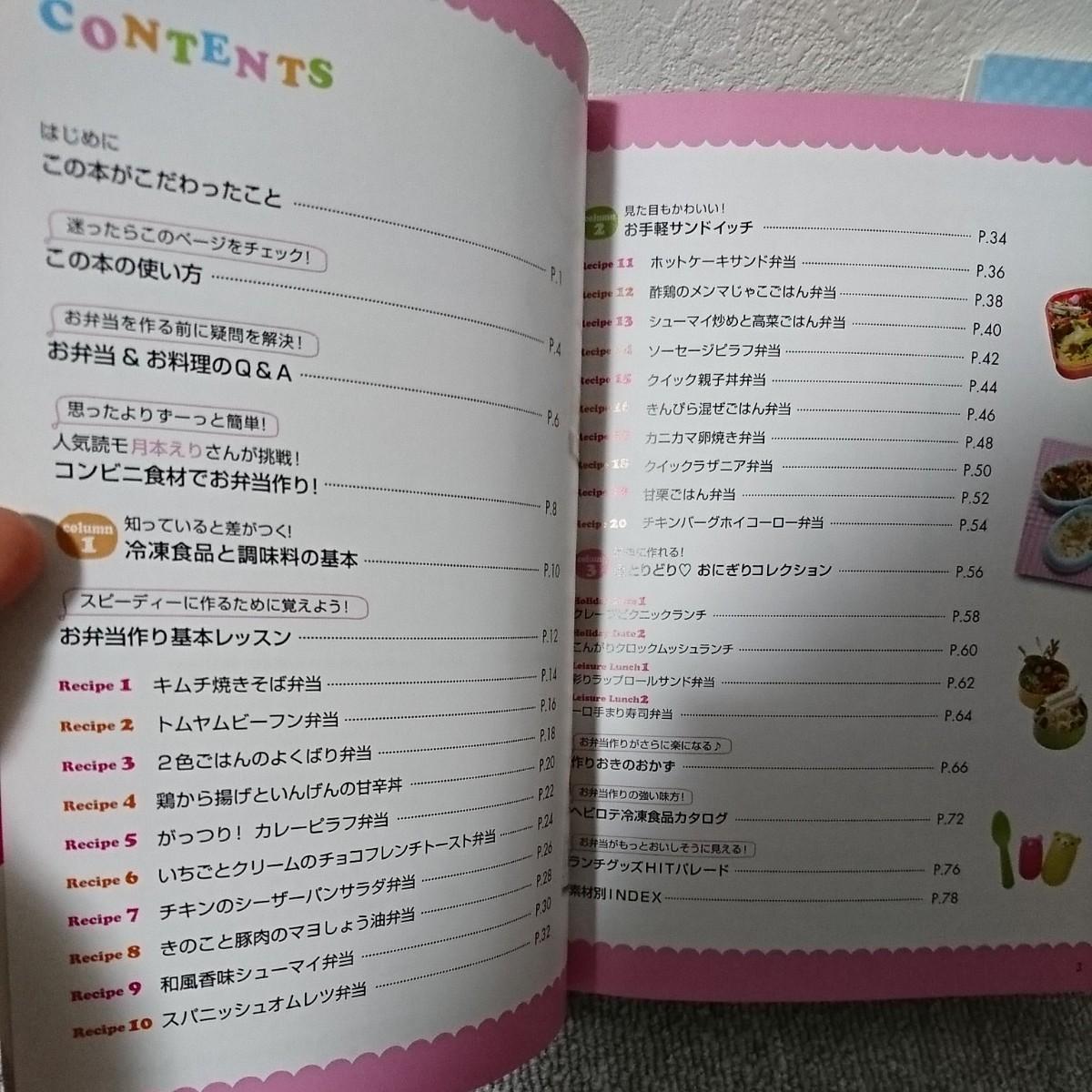 料理本 お弁当 2冊セット