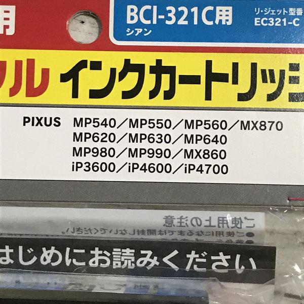 PC パソコン・サプライ■リサイクルインク Canon321 キャノン用K(黒)5点セット ■未使用 未開封品①_画像2