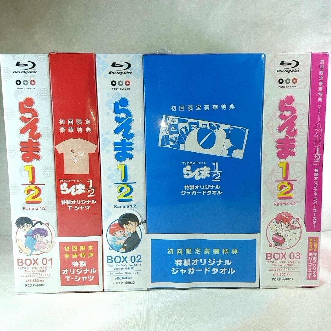 新品未開封 即決 廃盤 激激レア 特典全付 Blu-ray/ TVシリーズ らんま1/2 Blu-ray BOX 1~3 全3巻セット_画像1