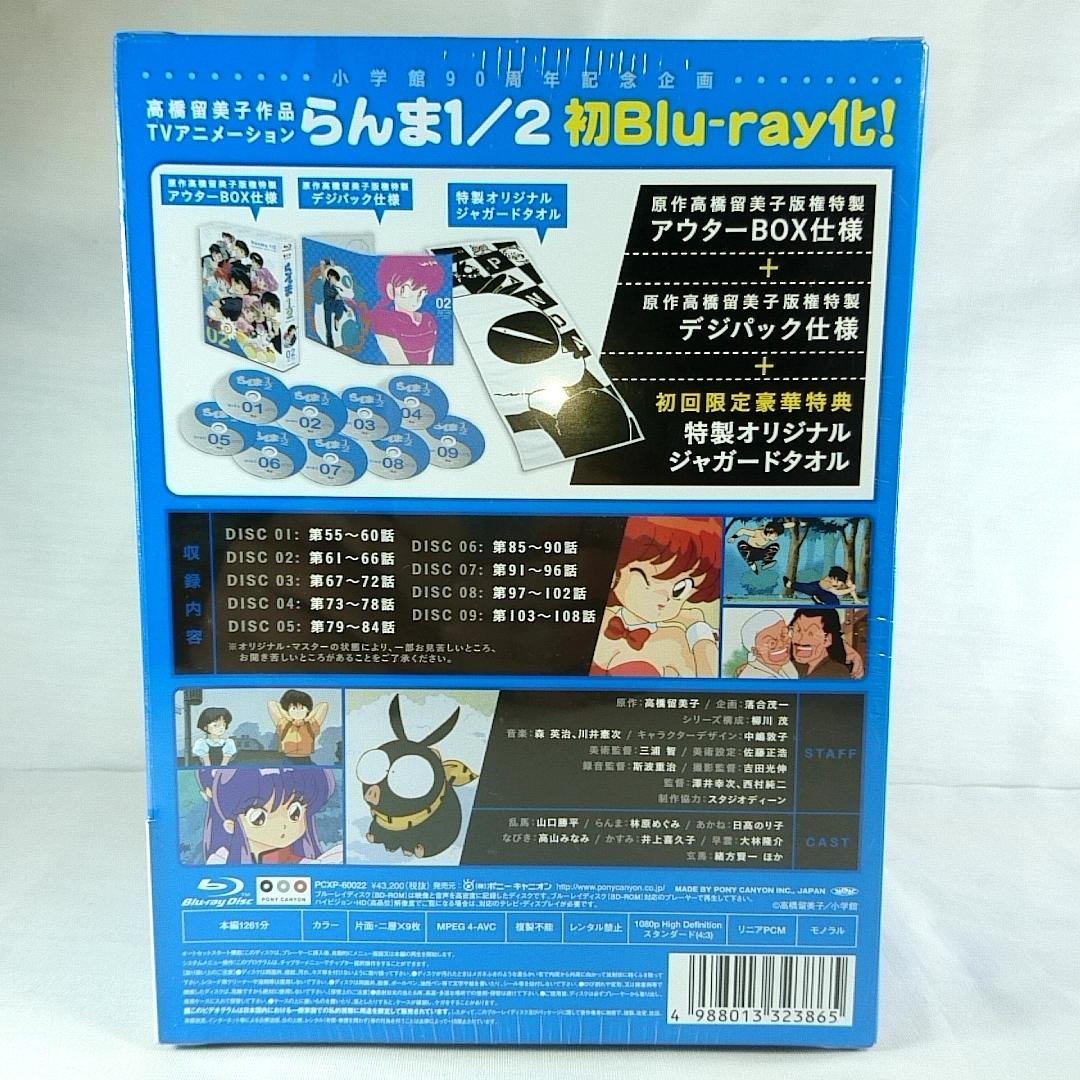 新品未開封 即決 廃盤 激激レア 特典全付 Blu-ray/ TVシリーズ らんま1/2 Blu-ray BOX 1~3 全3巻セット_画像6