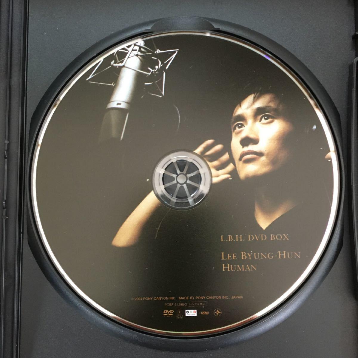 イ・ビョンホン L.B.H DVD-BOX〈2枚組〉