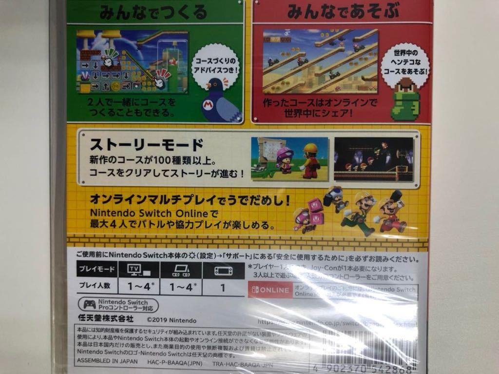 【美中古・送料無料】スーパーマリオメーカー 2 任天堂 Nintendo Switch ニンテンドースイッチ ソフト パッケージ版_画像4