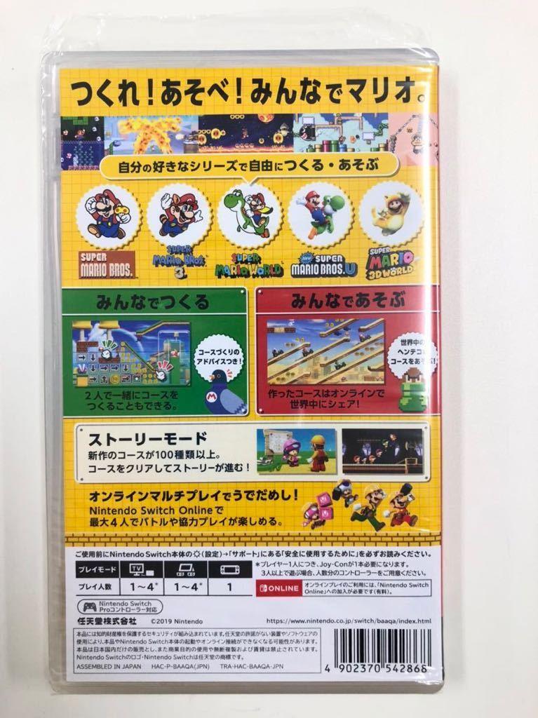 【美中古・送料無料】スーパーマリオメーカー 2 任天堂 Nintendo Switch ニンテンドースイッチ ソフト パッケージ版_画像2