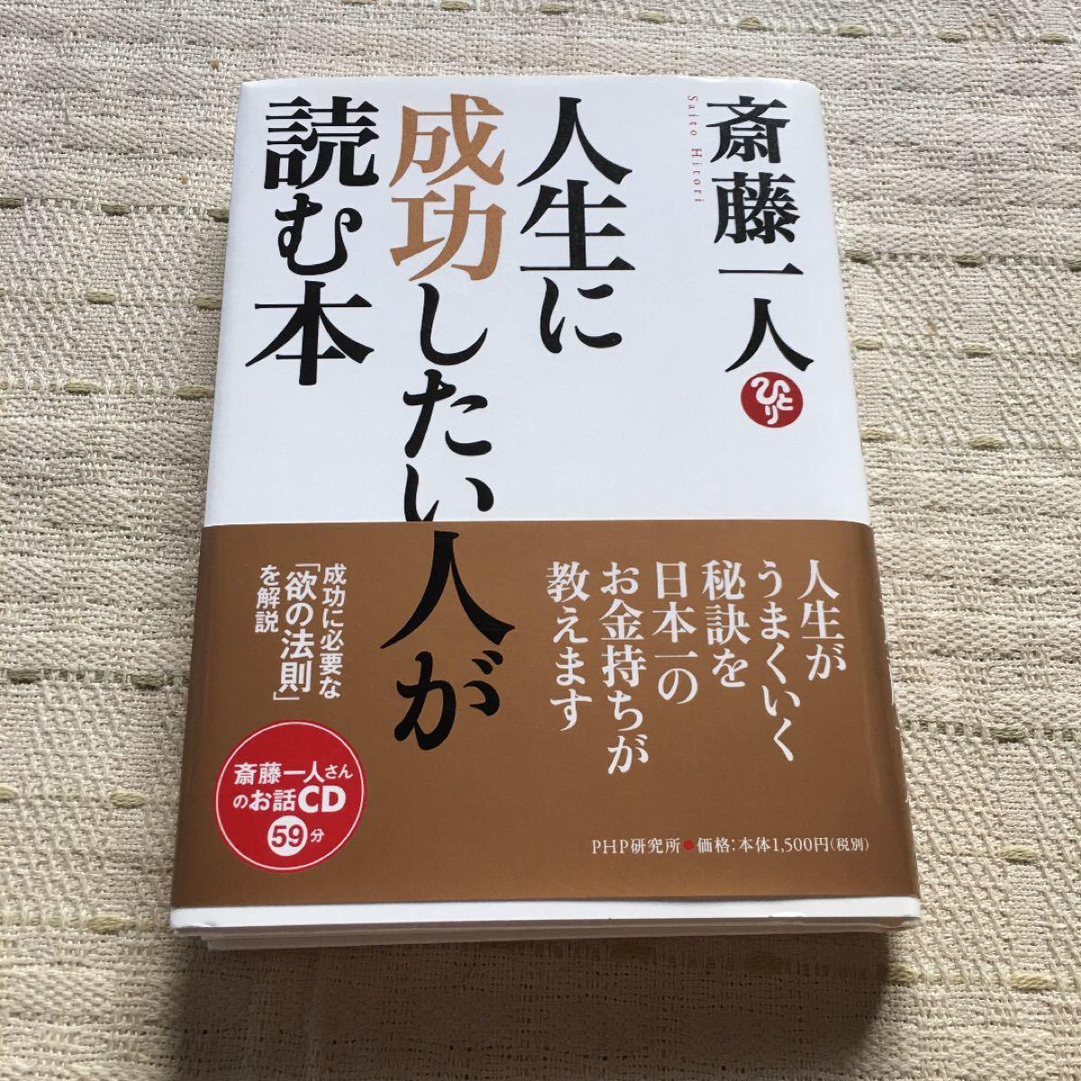 「人生に成功したい人が読む本」斎藤一人