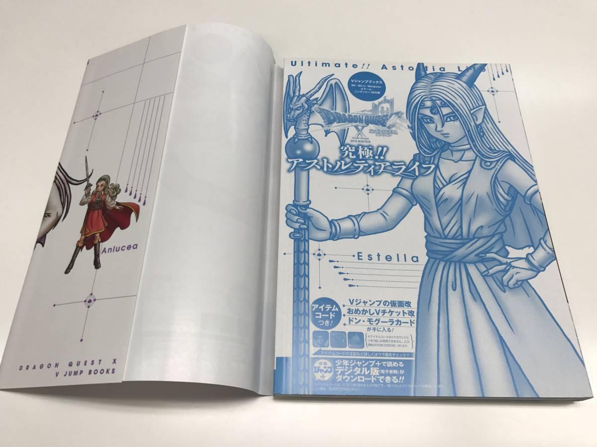 【2015WINTER】ドラゴンクエストⅩ オンライン 究極!!アストルティアライフ Vジャンプブックス 定価1200円