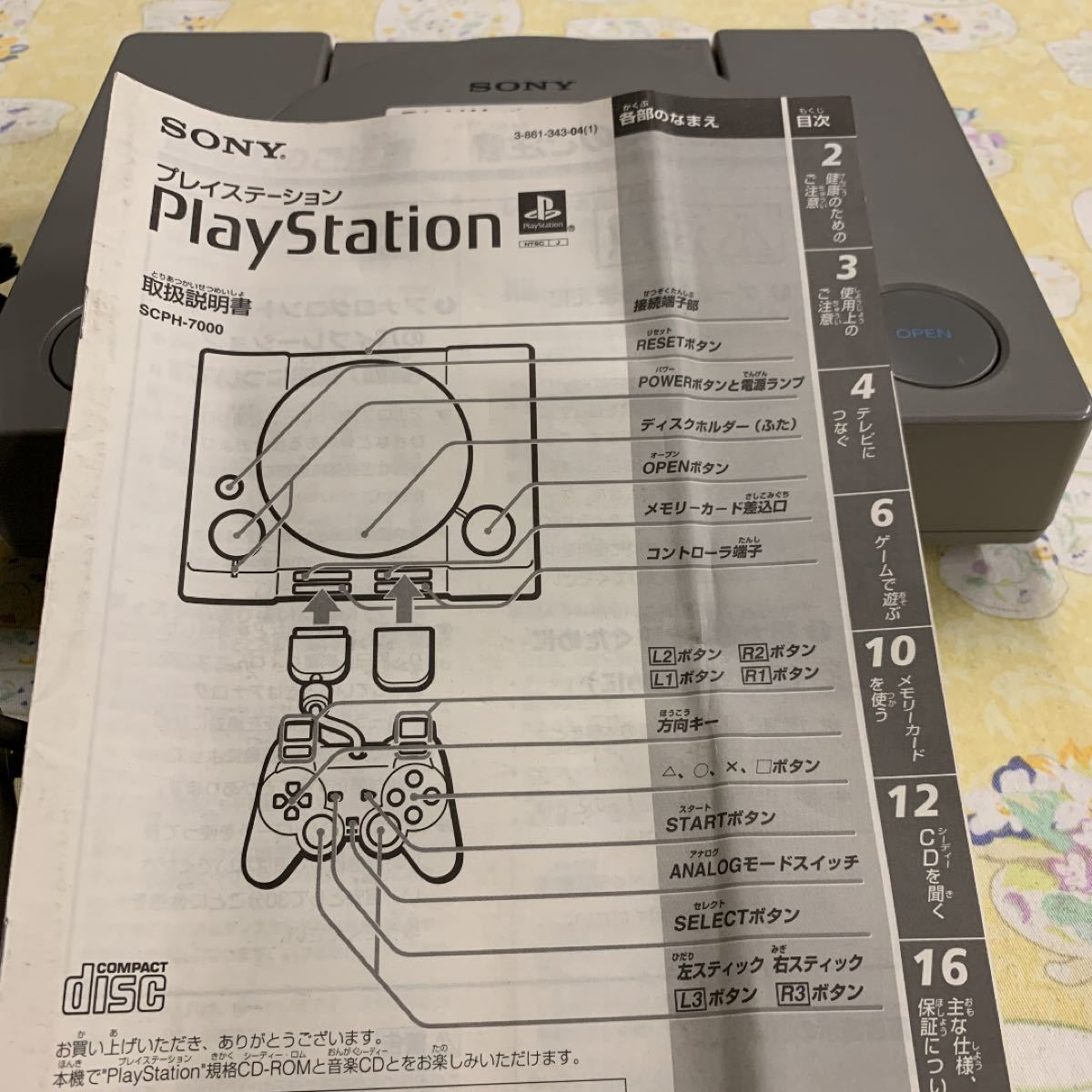 PlayStation 本体