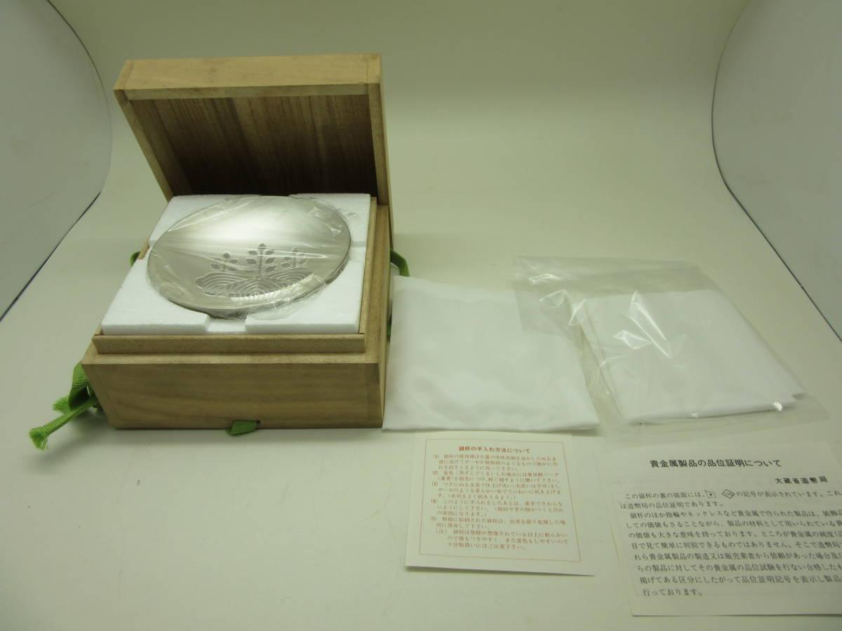 ◆銀盃 142g!! Silver1000 純銀 銀地金/銀杯/シルバー