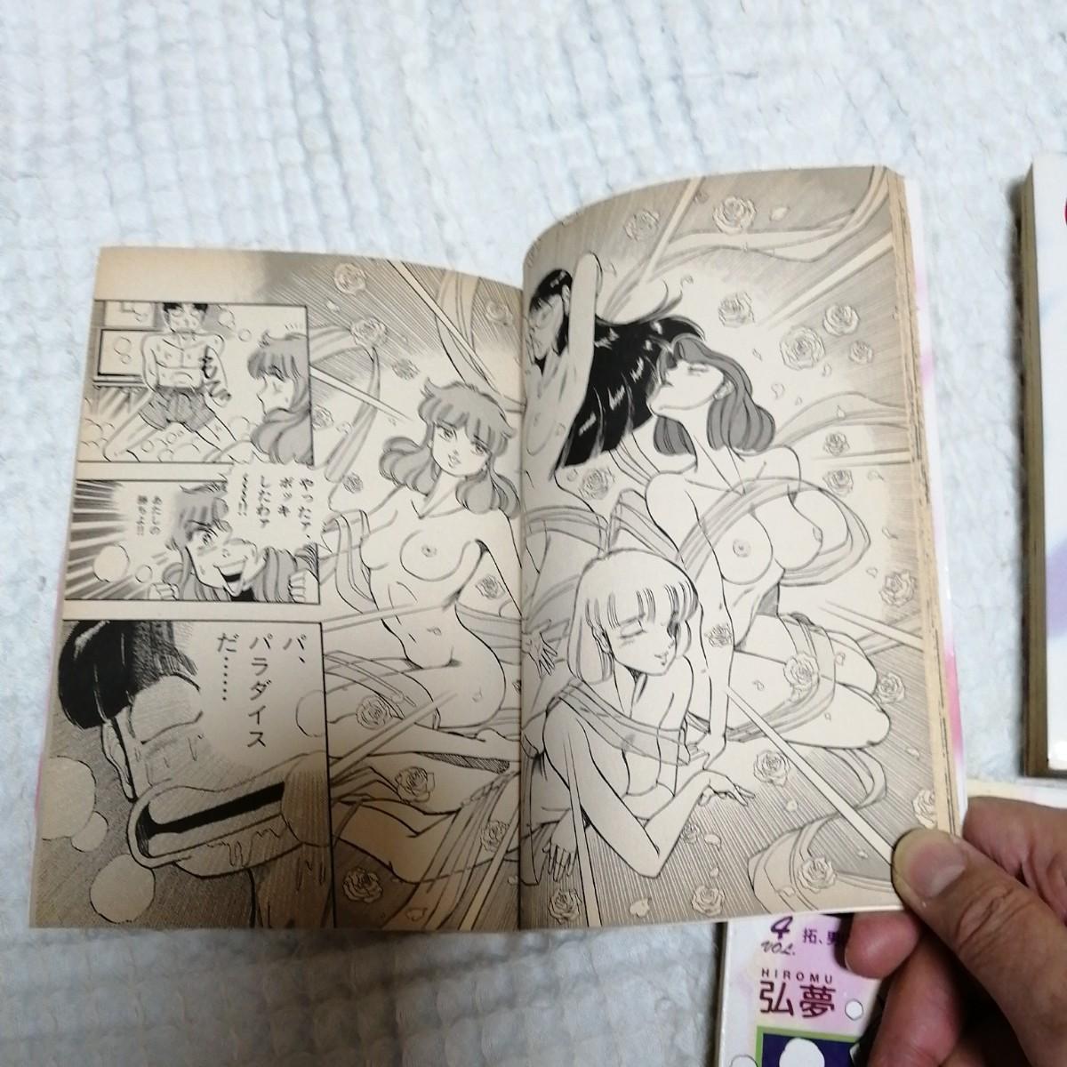 弘夢 四姉妹+1物語 5巻完結セット