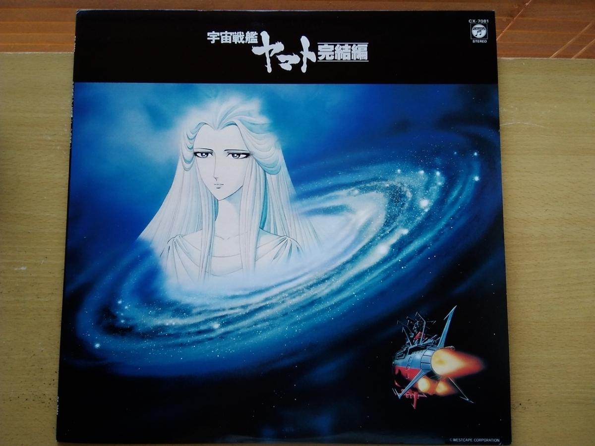 即決 YAMATO SOUND ALMANAC 1983-I「宇宙戦艦ヤマト完結編 音楽集 PART1」サウンドトラック LPレコード 全10曲収録 羽田健太郎 1983年_画像2