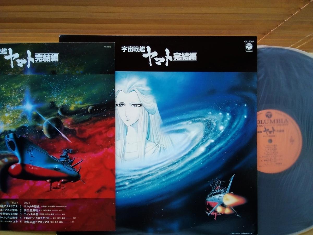 即決 YAMATO SOUND ALMANAC 1983-I「宇宙戦艦ヤマト完結編 音楽集 PART1」サウンドトラック LPレコード 全10曲収録 羽田健太郎 1983年_画像1
