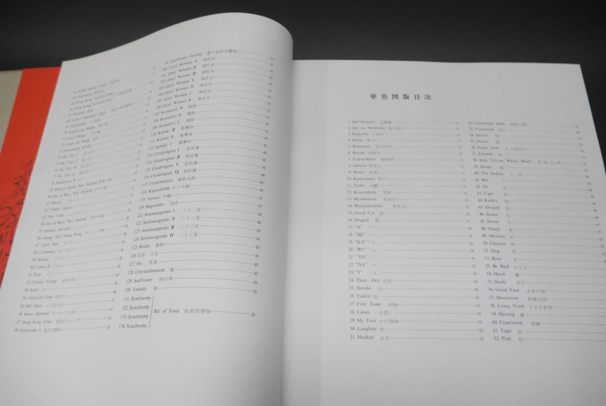 33 直筆自画 サイン有 板画 クリフトン・カーフ KARHU PRINTS 棟方志功 バーナード・クリッシャー 宮下登喜雄 昭和50年 定価38,000円_画像5