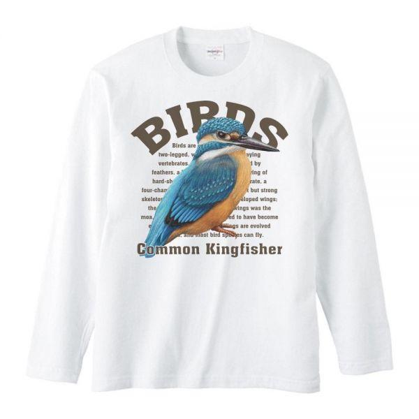 カワセミ(鳥シリーズ)/長袖Tシャツ/メンズS/白_カワセミ/長袖Tシャツ/メンズS
