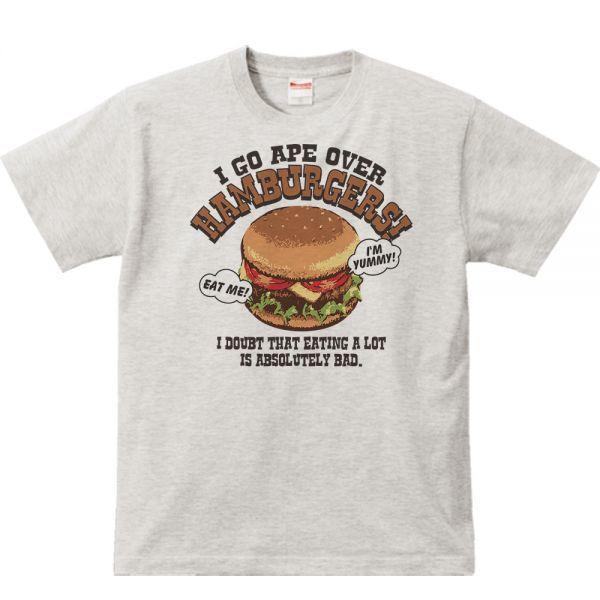 ハンバーガー大好き!/半袖Tシャツ/メンズS/杢・新品・メール便 送料無料_ハンバーガー/半袖Tシャツ/メンズS