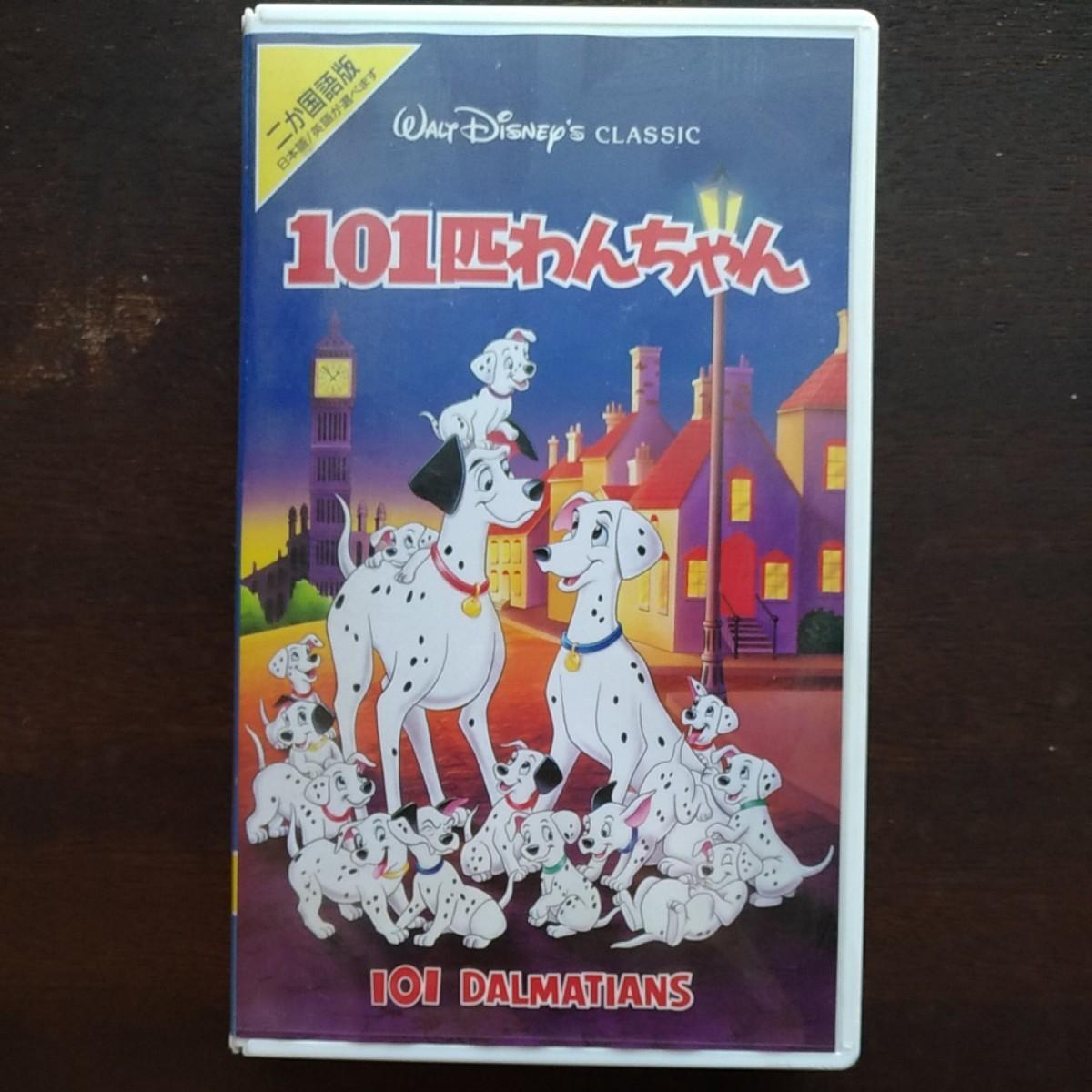 ディズニー ビデオテープ  VHS 3本セット 優待