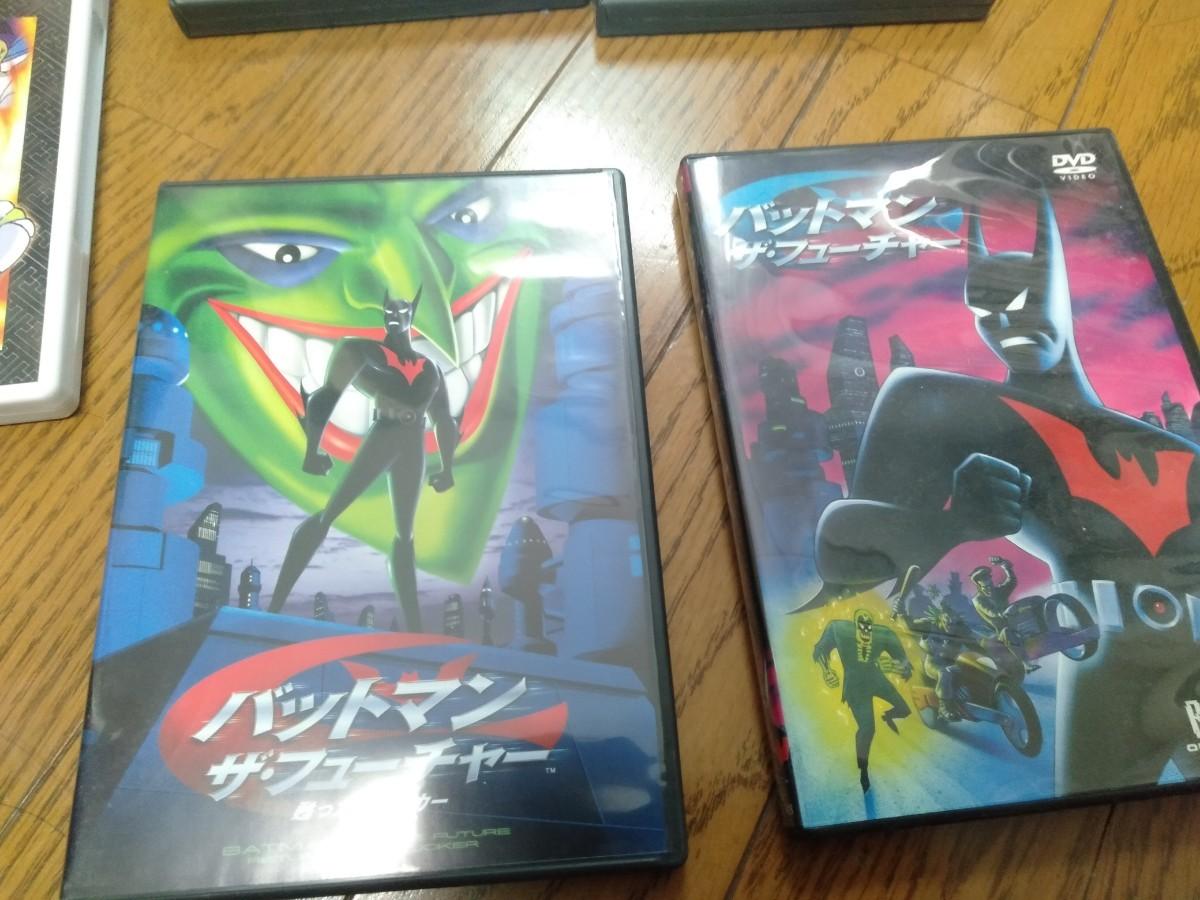 バットマン ザ・フューチャー DVDセット