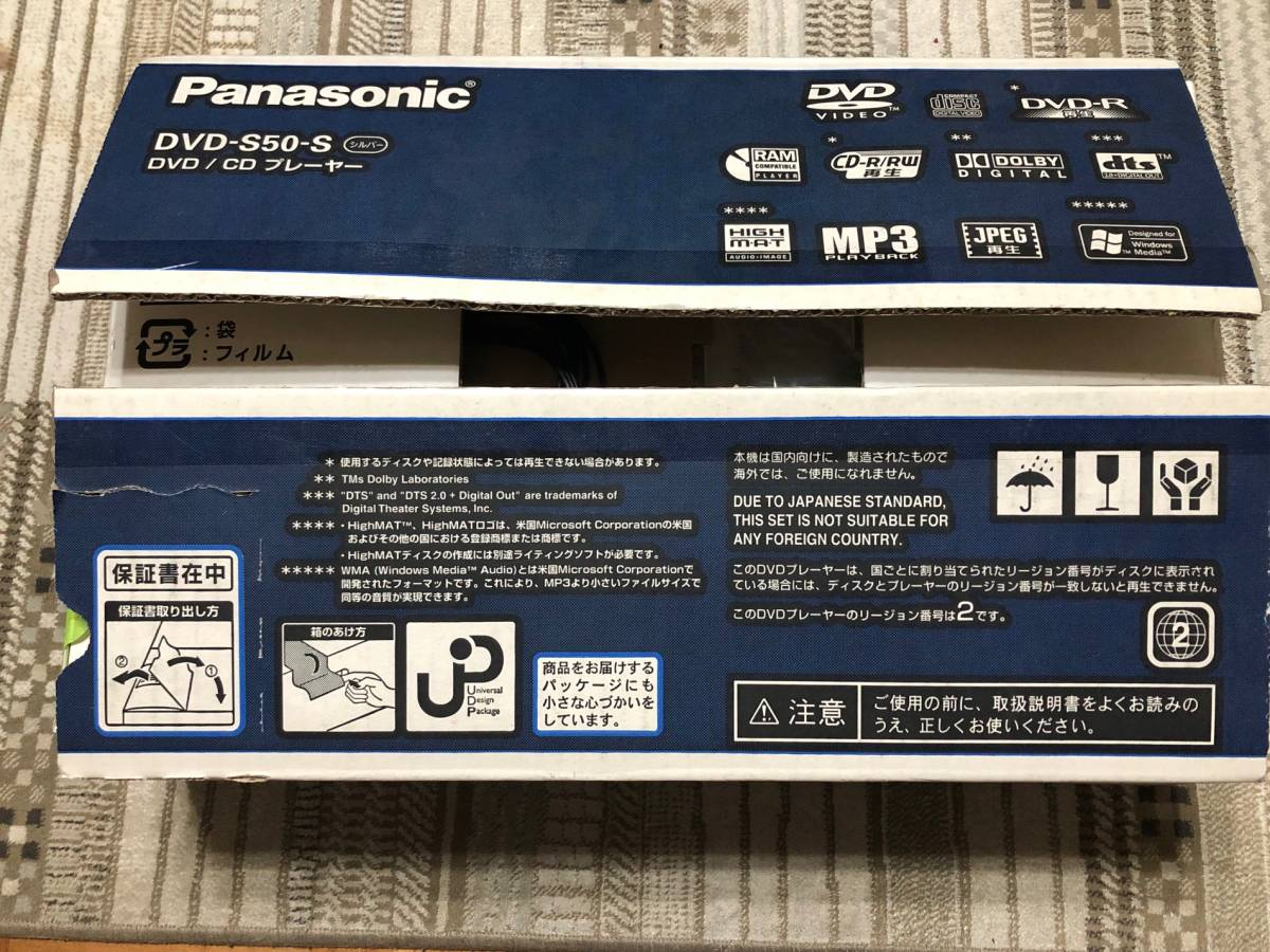 新品同様 Panasonic DVD/CDプレーヤー DVD-S50-S 送料無料