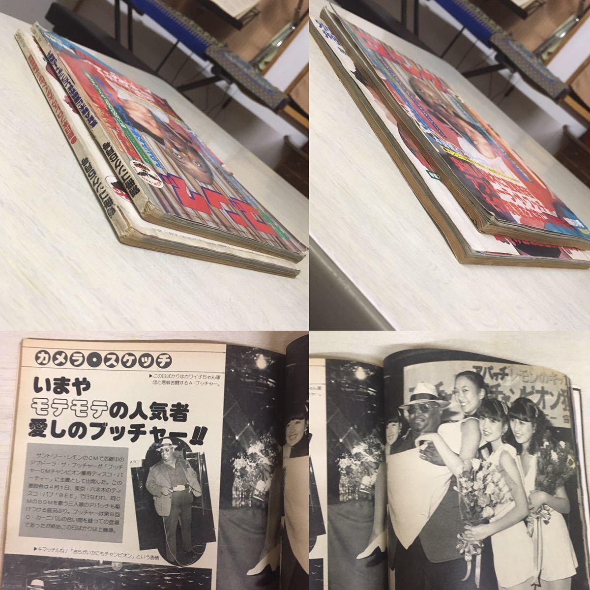 昭和プロレス 別冊ゴング アントニオ猪木 ジャイアント馬場 ブッチャー1980 5月号 1981 6月号セット レジェンドレスラーポスター6枚付_画像10