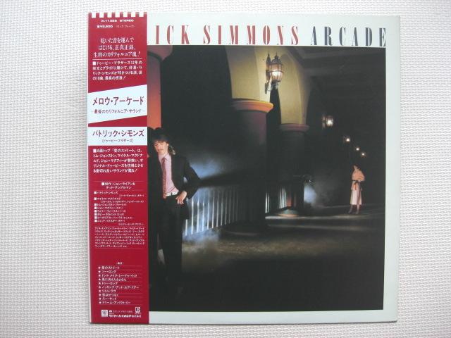 *【LP】Patrick Simmons/Arcade (P-11329)(日本盤)