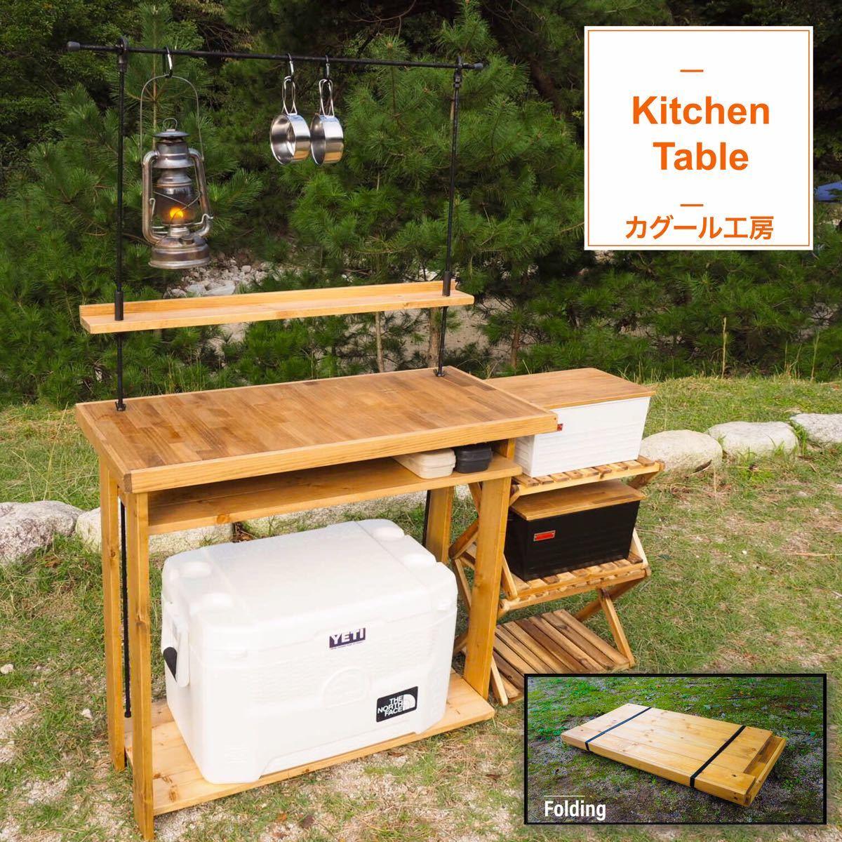 【サイズオーダー可能】折りたたみキッチンテーブル/アウトドアテーブル/オリジナル