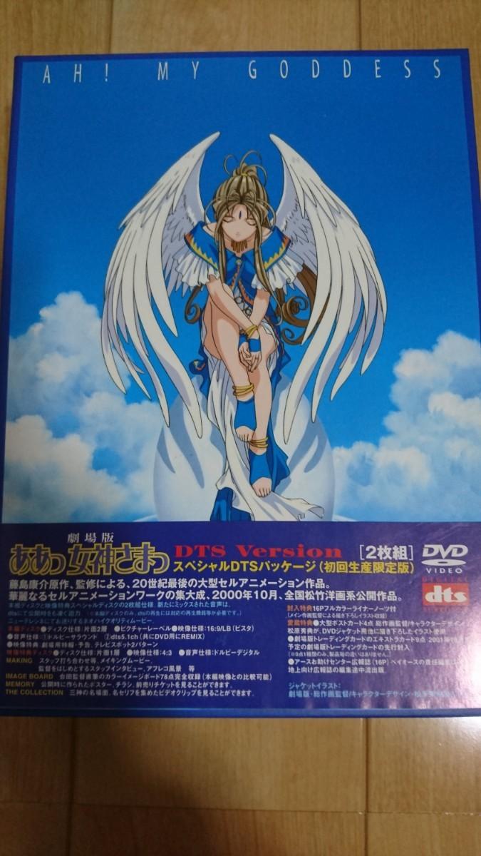 劇場版「ああっ女神さまっ」DVD dtsスペシャルパッケージ