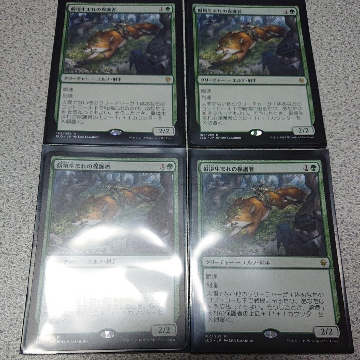 MTG ELD 僻境生まれの保護者 日本語 四枚セット エルドレインの王権 即決_画像1