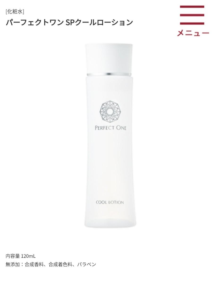 パーフェクトワン SPクールローション 化粧水 120ml 新品未開封 日本製