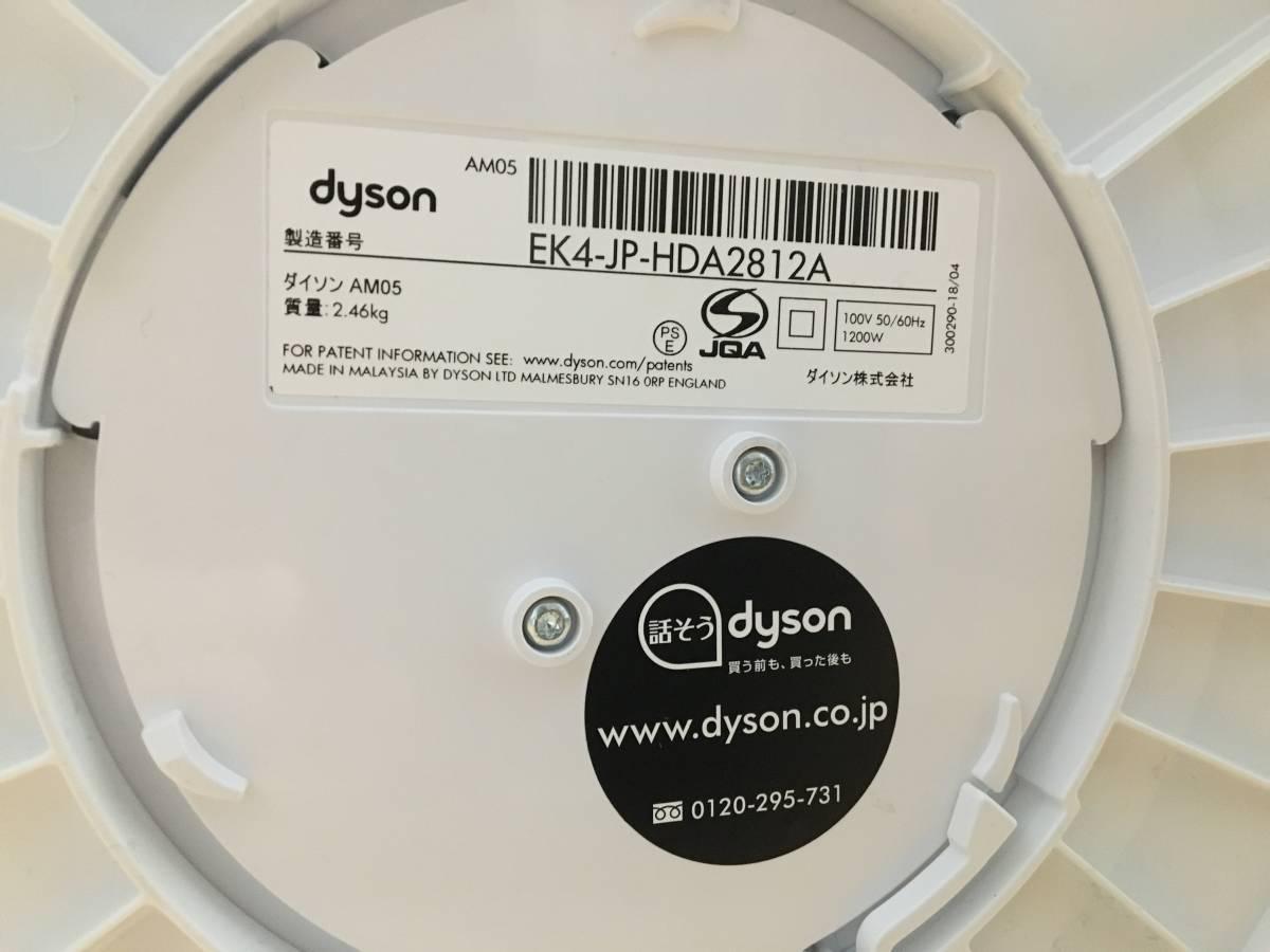 中古: ダイソン ホット&クール AM05 ホワイト 2016年製_画像6