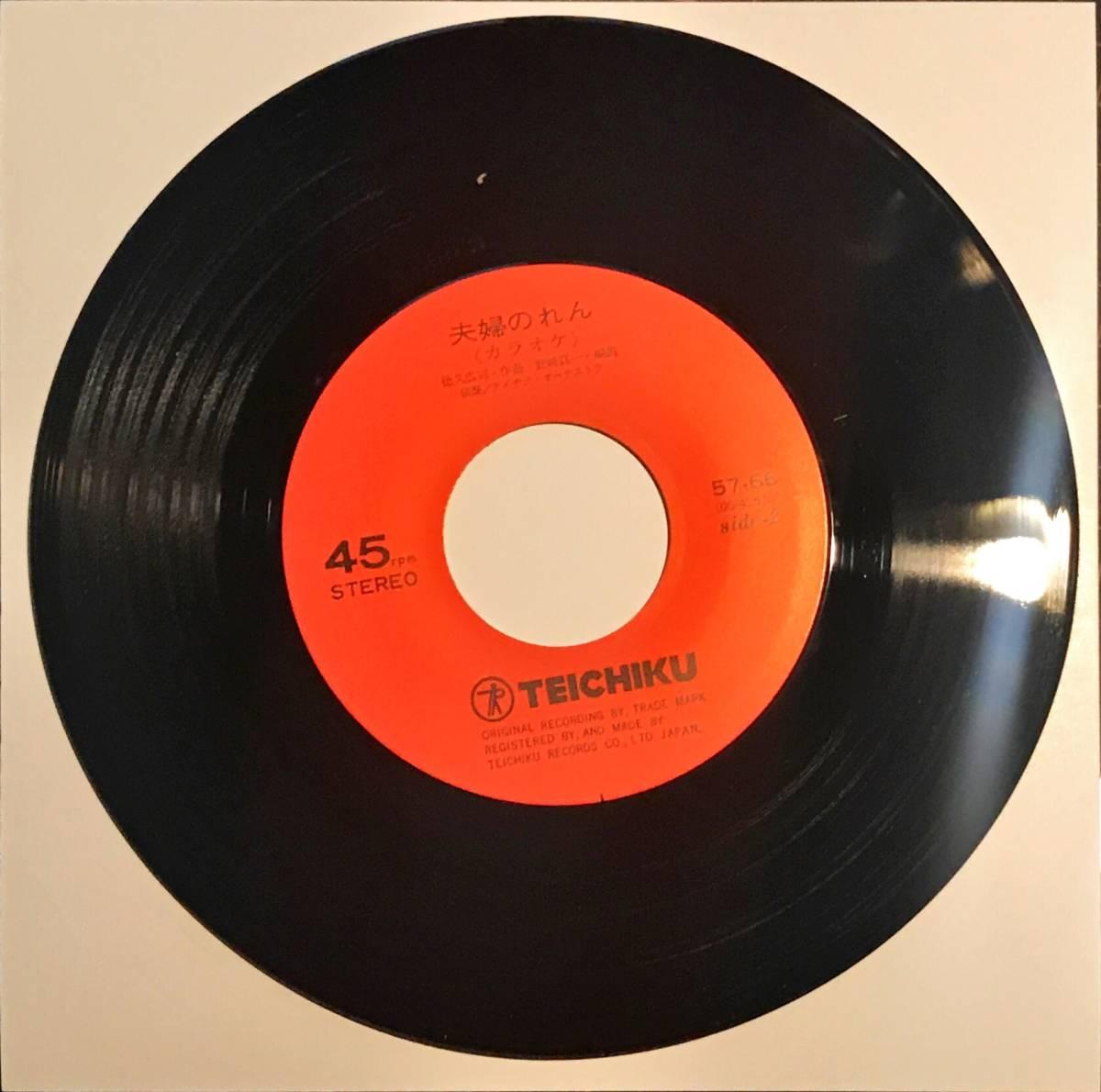 [試聴]和モノ自主盤マイナー盤 小山金次郎 // 夫婦のれん / カラオケ ディープ歌謡 [EP]サイン入りムード歌謡曲 希少B級 演歌 7inch_画像5