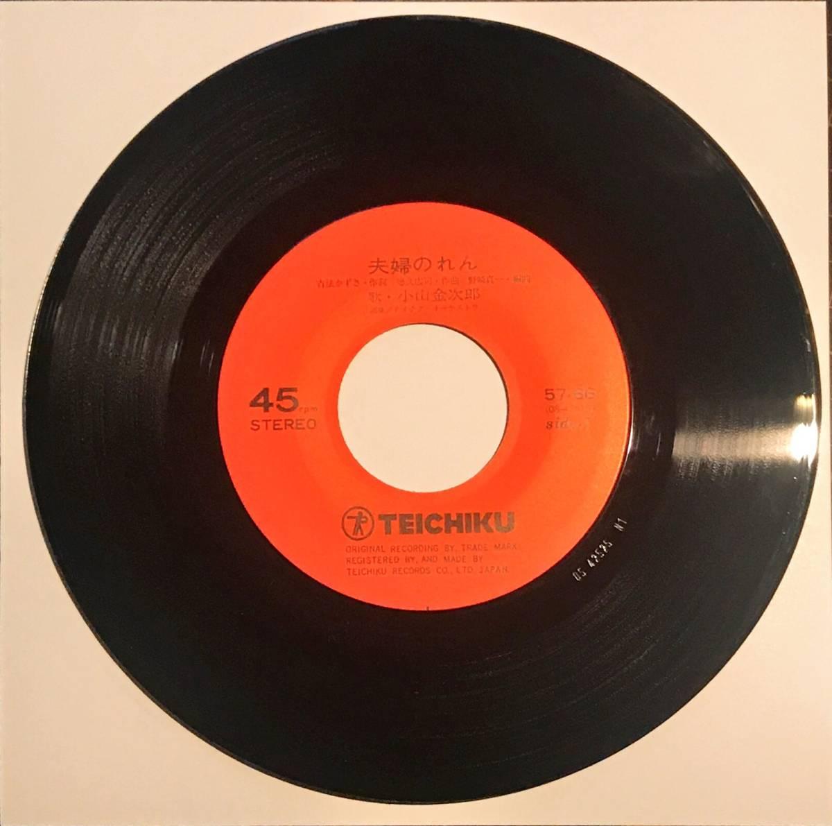 [試聴]和モノ自主盤マイナー盤 小山金次郎 // 夫婦のれん / カラオケ ディープ歌謡 [EP]サイン入りムード歌謡曲 希少B級 演歌 7inch_画像4