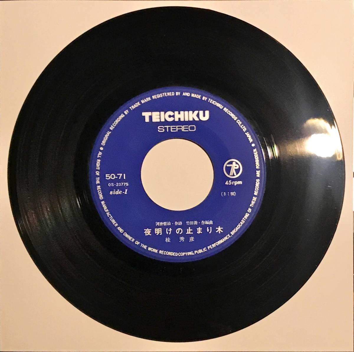 [試聴]和モノB級FUNK歌謡 桂秀彦 // 夜明けの止まり木 / 別れても GROOVE [EP]ファンク B級マイナー盤ムード グルーヴ演歌レコード 7inch_画像5