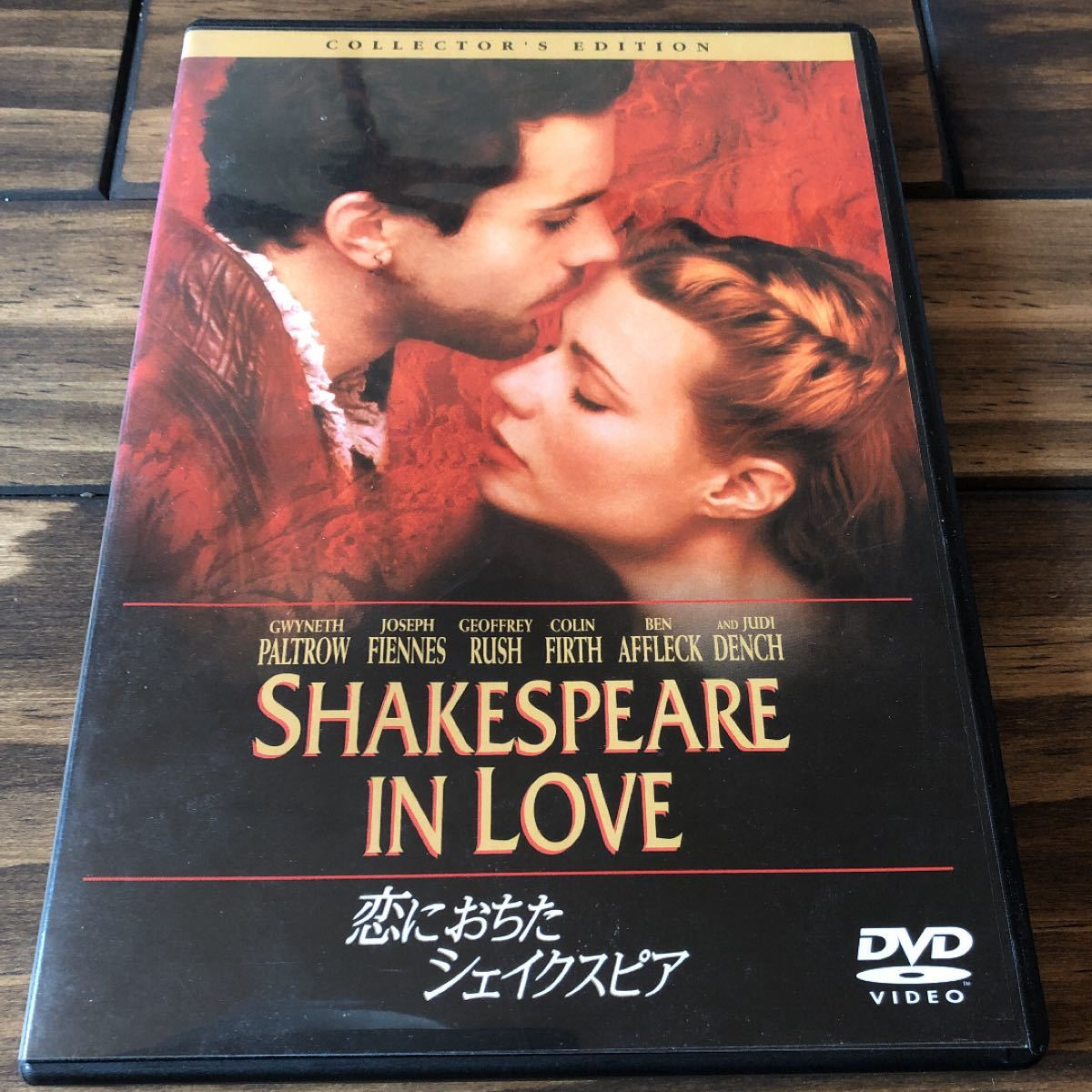 【DVD】恋におちたシェイクスピア