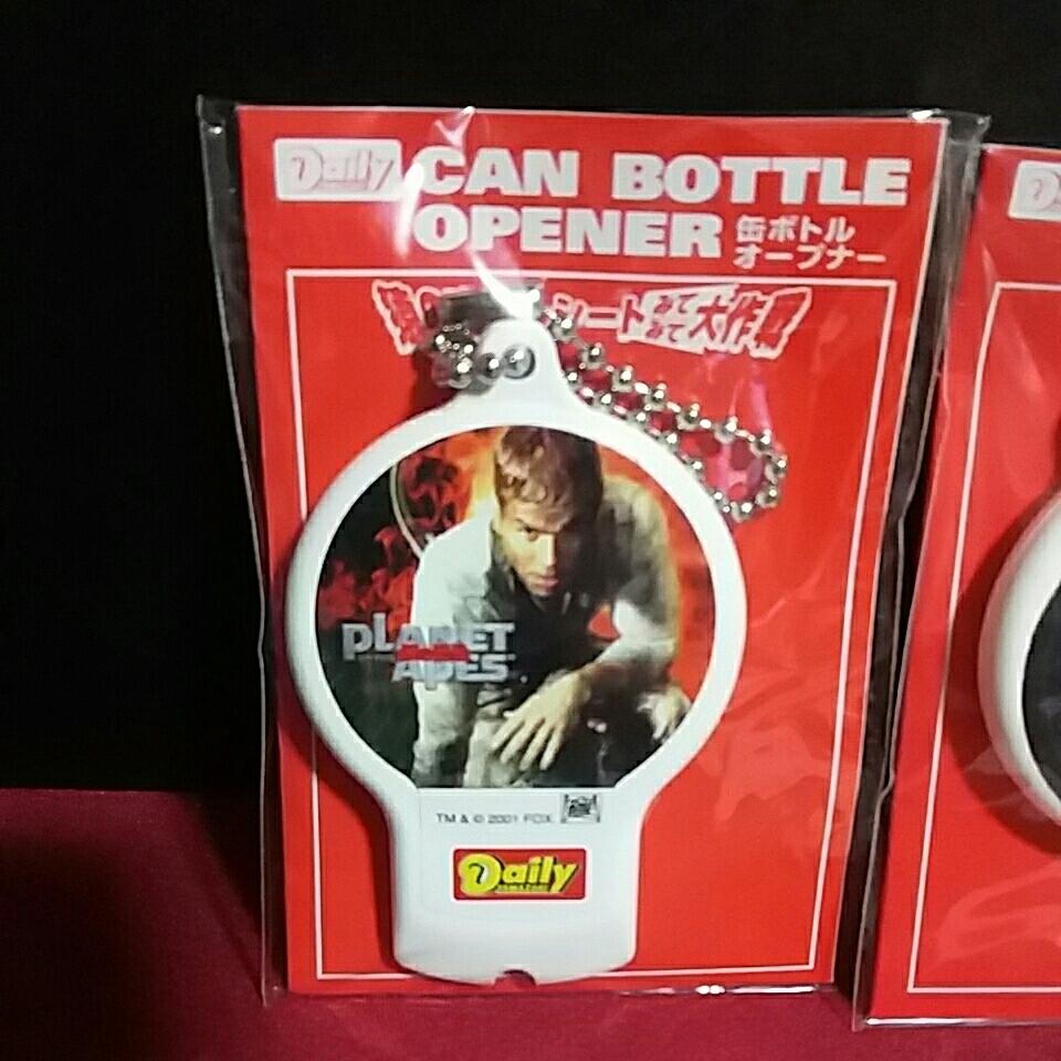 缶ボトル オープナー キーチェーン 猿の惑星 (非売品) 未開封 未使用品3種類セット 便利グッズ おすすめ !_画像2