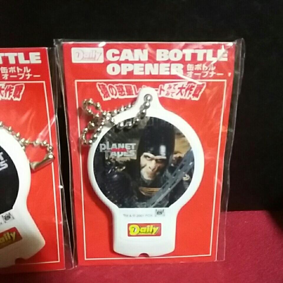 缶ボトル オープナー キーチェーン 猿の惑星 (非売品) 未開封 未使用品3種類セット 便利グッズ おすすめ !_画像4