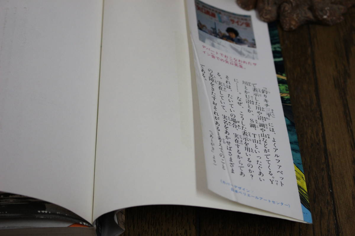 釣りキチ三平 第7集 第7巻 謎の魚釣り編Ⅰ 矢口高雄 KCスペシャル 講談社 S452_画像5