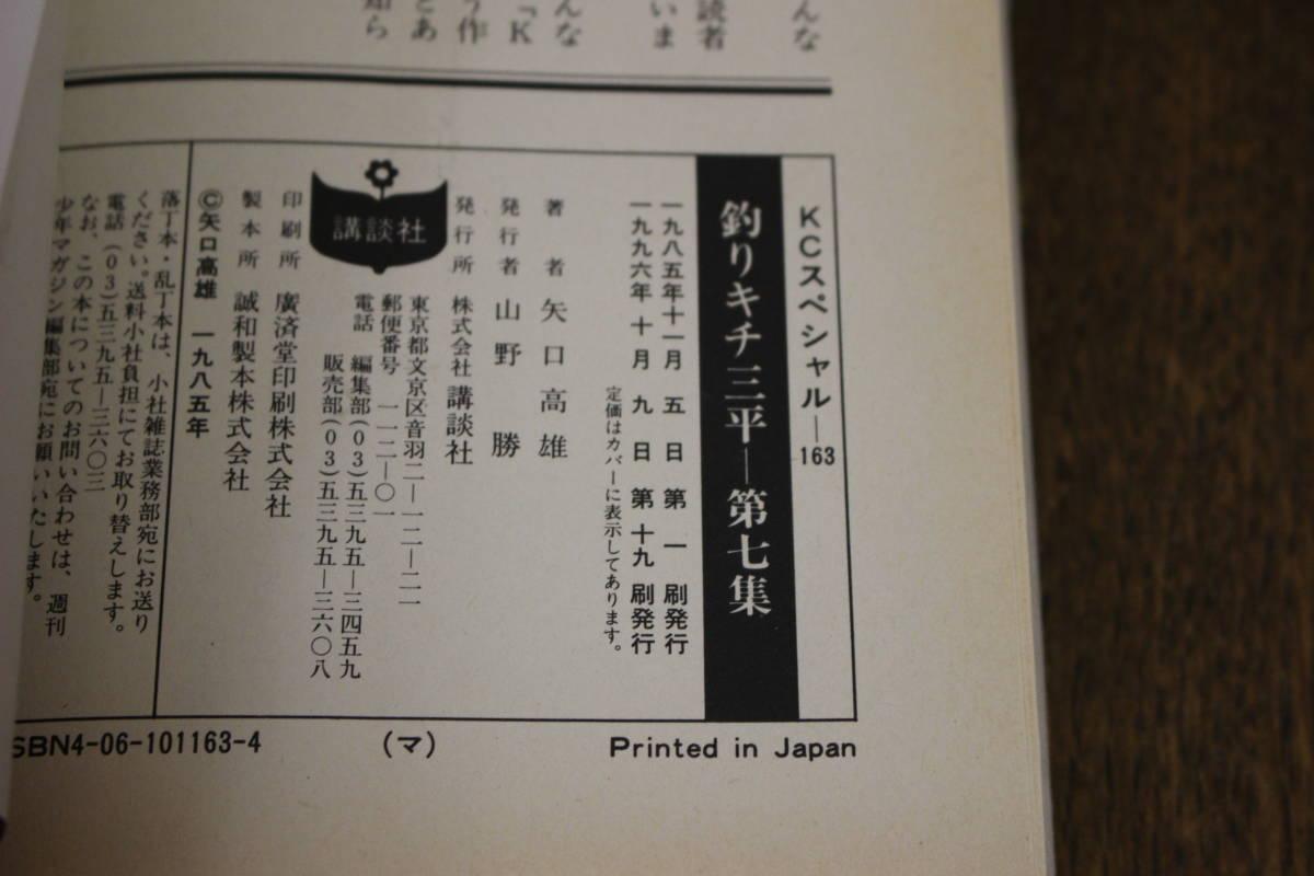 釣りキチ三平 第7集 第7巻 謎の魚釣り編Ⅰ 矢口高雄 KCスペシャル 講談社 S452_画像7