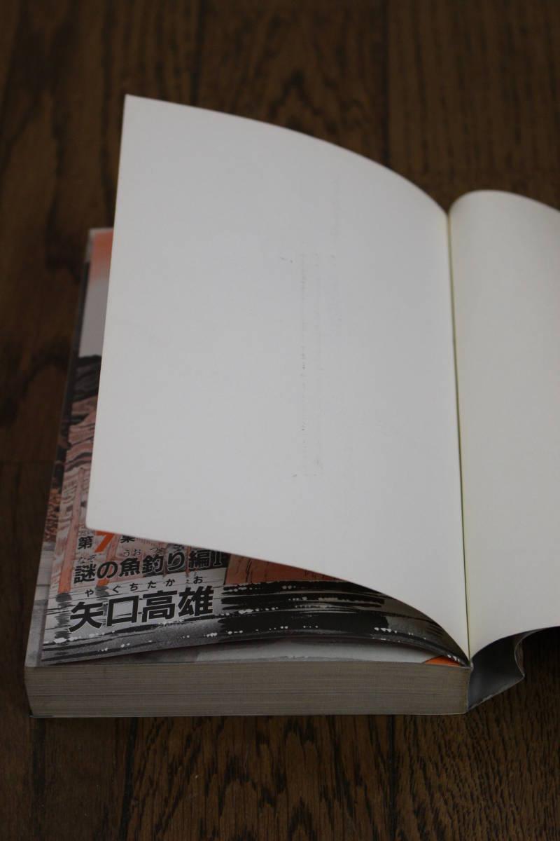 釣りキチ三平 第7集 第7巻 謎の魚釣り編Ⅰ 矢口高雄 KCスペシャル 講談社 S452_画像6