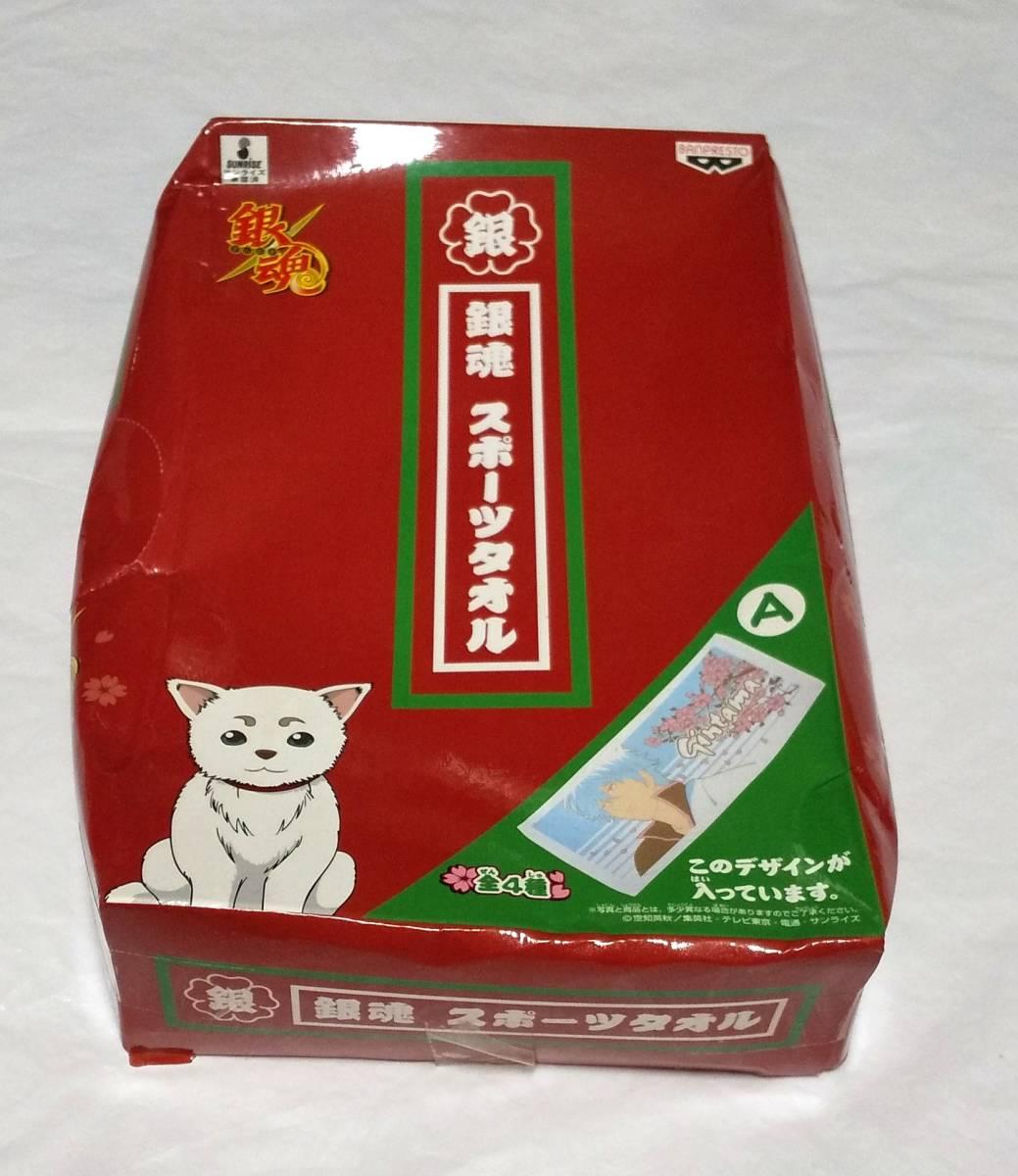 Gintama Sports Towel