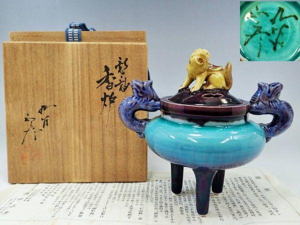 九谷焼 人間国宝 三代 徳田八十吉(正彦)  彩釉 香炉 共箱 C010710-1_画像1