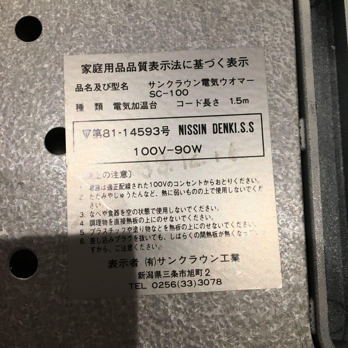 サンクラウン工業 電気保温トレー 加温台 昭和レトロ 白 ホワイト 【未使用】