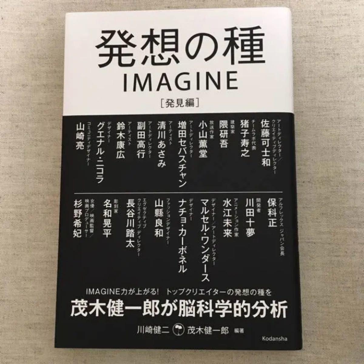 発想の種 IMAGINE 川崎健二 茂木健一郎