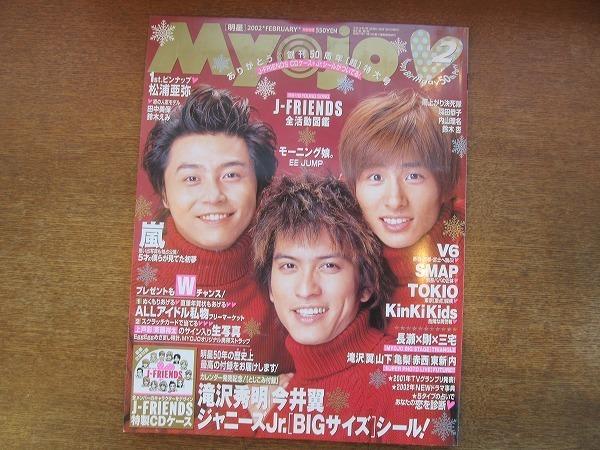 1911CS●明星 Myojo 2002.2●滝沢秀明/今井翼/ジャニーズJr./嵐/V6/TOKIO/SMAP/KinKi Kids/松浦亜弥/モーニング娘。_画像1