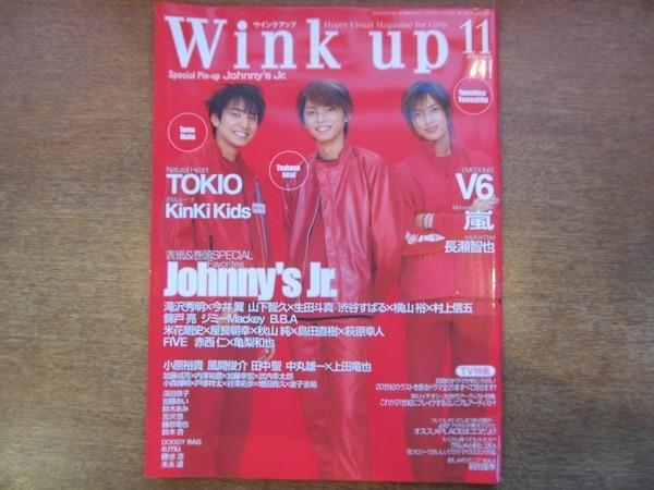 1911CS●Wink up ウインクアップ 2000.11●生田斗真×今井翼×山下智久/TOKIO/V6/嵐/KinKi Kids/ジャニーズJr._画像1