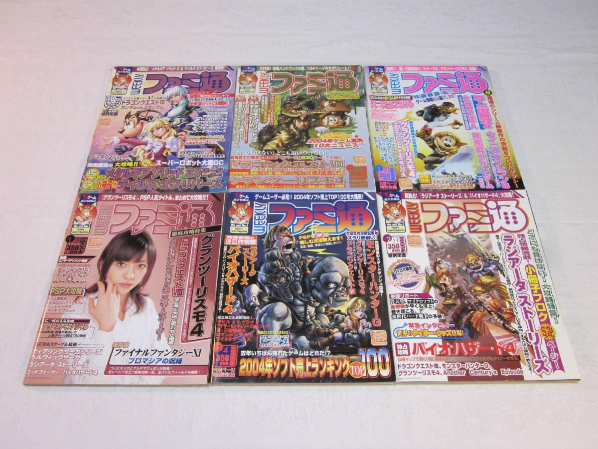 ☆超稀少☆  週刊ファミ通 2005年発行分 全50冊(欠け無し・完全揃い品)