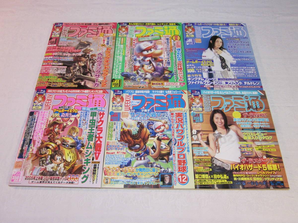 ☆超稀少☆  週刊ファミ通 2005年発行分 全50冊(欠け無し・完全揃い品)_画像5