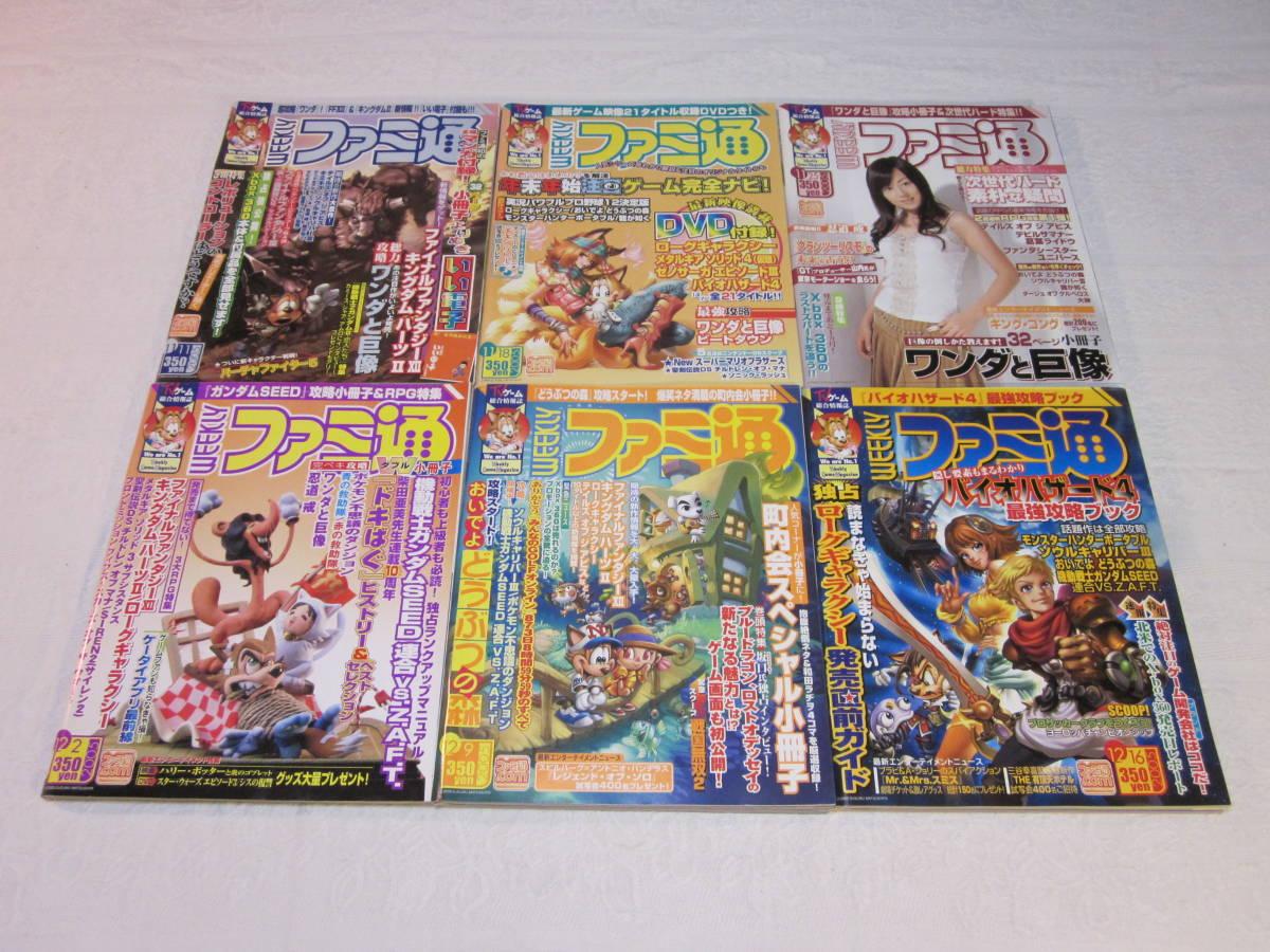 ☆超稀少☆  週刊ファミ通 2005年発行分 全50冊(欠け無し・完全揃い品)_画像8