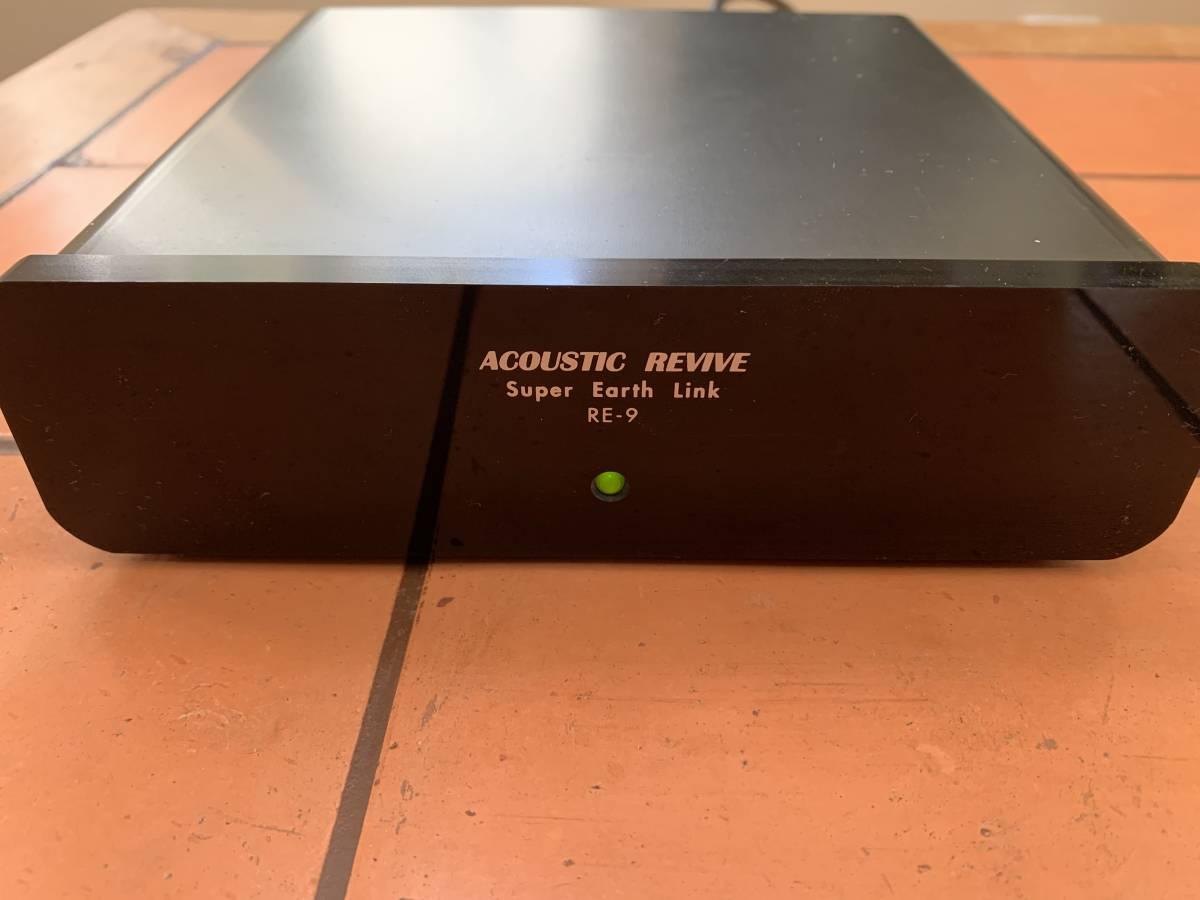 【美品・動作品】高性能仮想アース:Acoustic Revive Super Earth Link RE-9 / アコースティックリバイブ RE-9