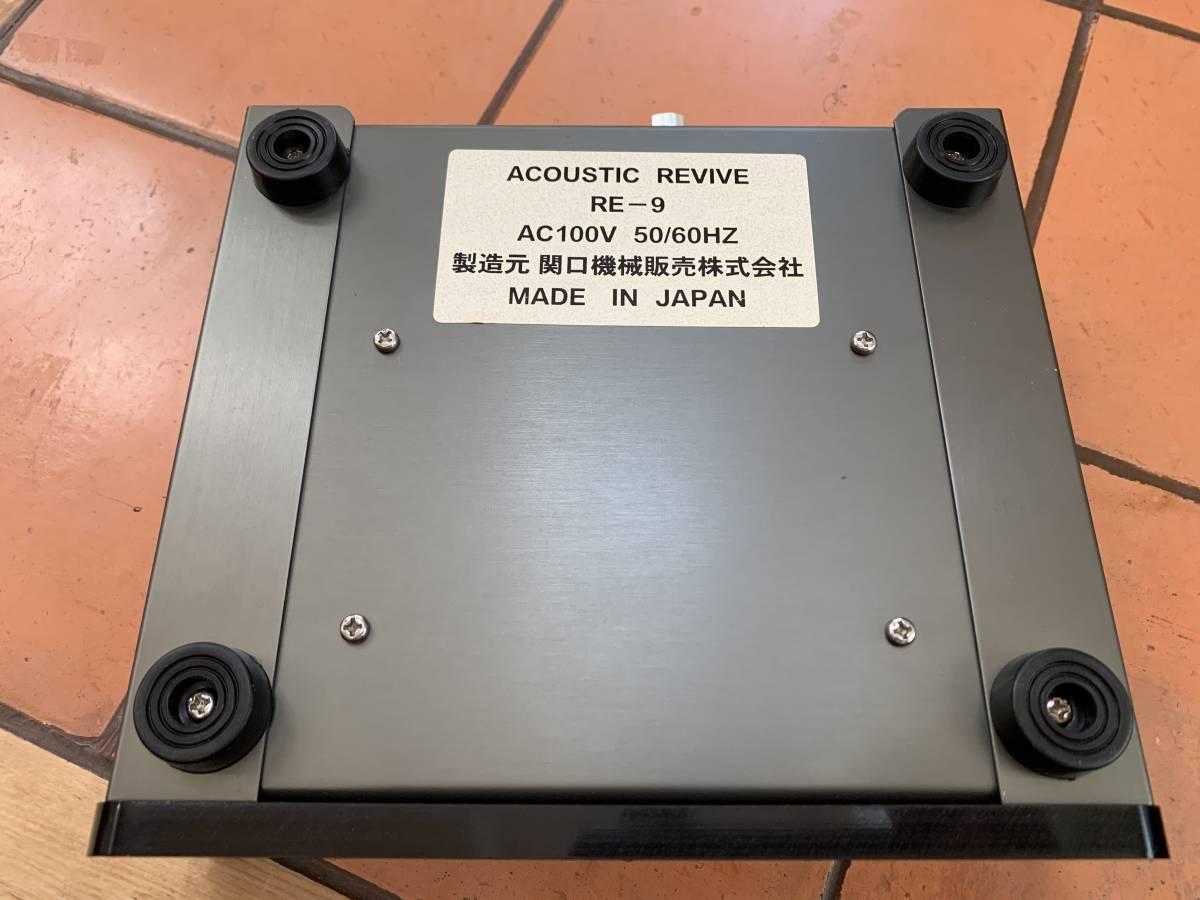 【美品・動作品】高性能仮想アース:Acoustic Revive Super Earth Link RE-9 / アコースティックリバイブ RE-9 _画像5